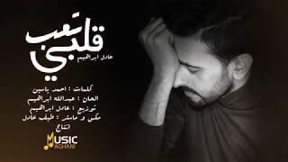 تعب قلبي - عادل ابراهيم - 2019 - Taab Qalbi - Adel Ebrahim