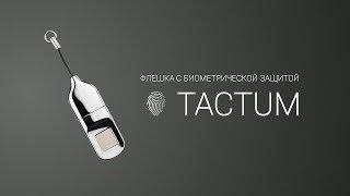 Биометрическая флешка с отпечатком пальца Tactum от Uniscend. Безопасность на кончиках пальцев