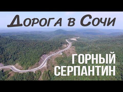 Дорога в Сочи. Аэросъемка. DJI Phantom 3