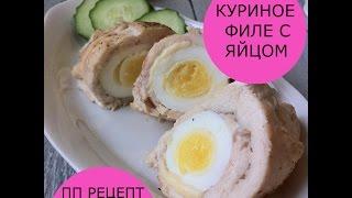 Куриное филе с яйцом и сыром | ПП РЕЦЕПТ