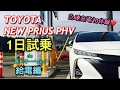 トヨタ 新型 プリウス PHV 1日試乗 春スキーへGo! 急速充電編 初めて充電器を使うと…