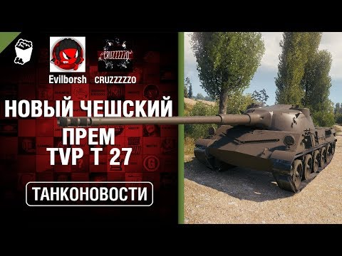 НОВЫЙ ЧЕШСКИЙ ПРЕМ TVP T 27 - Танконовости №286 [World of Tanks] thumbnail