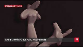 Олександр Архипенко – український скульптор, чиї ро...