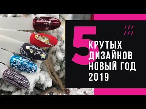 Маникюр зимний 2018