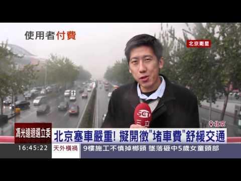 北京塞車嚴重!擬開徵「堵車費」舒緩交通|三立新聞台