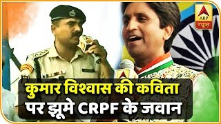 कुमार विश्वास की कविता पर झूमे CRPF के जवान, तालियों से गूंजता रहा परिसर | ABP News Hindi