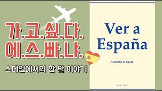 | 서평, 북리뷰 | ? 스페인 여행 가고싶어지는 책 …