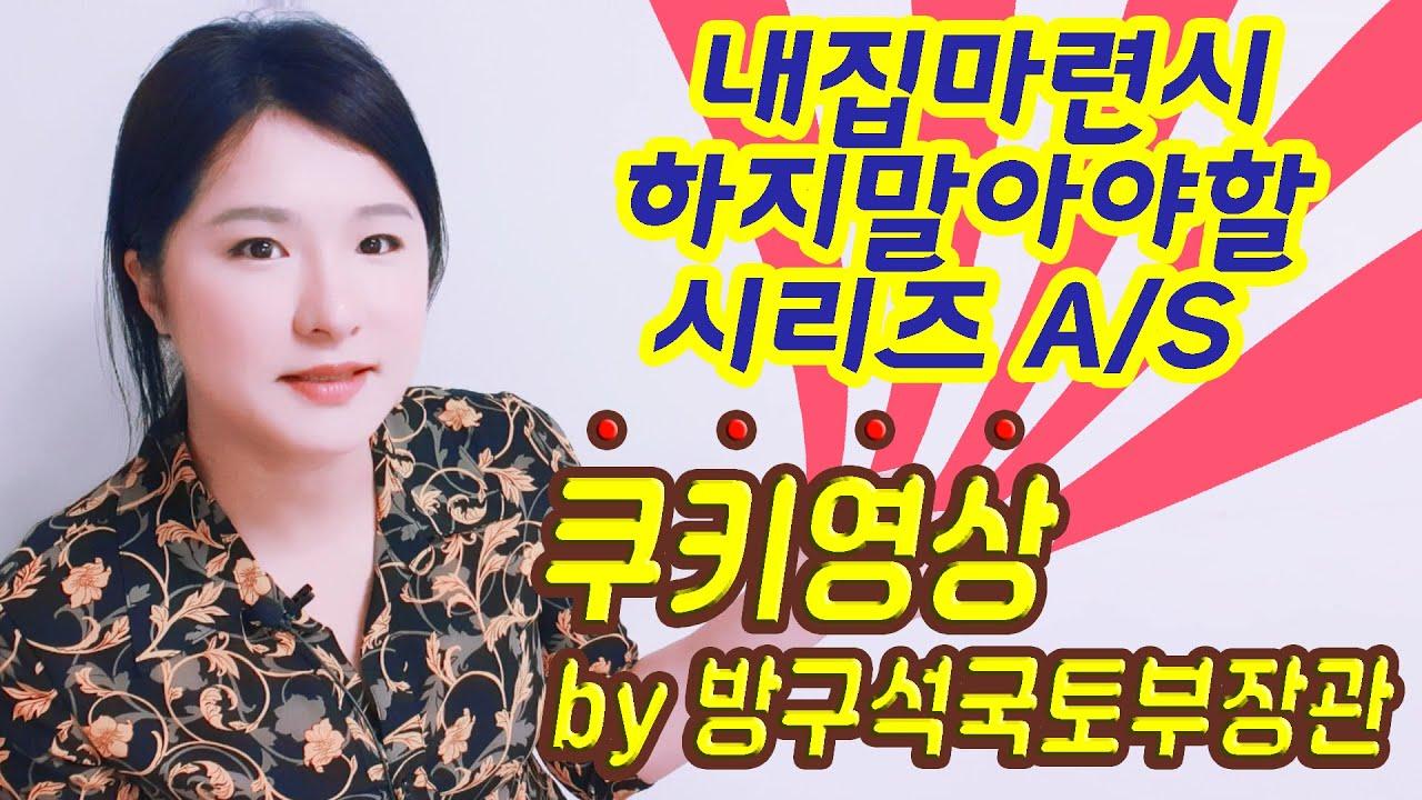 [쿠키영상]내집마련시 하지 말아야할 시리즈 a/s 영상!!!