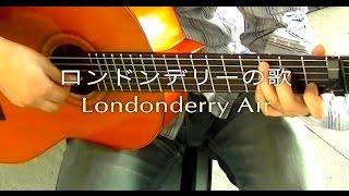 アイルランド民謡「ロンドンデリーの歌」 連休中のオフィスビルのエント...