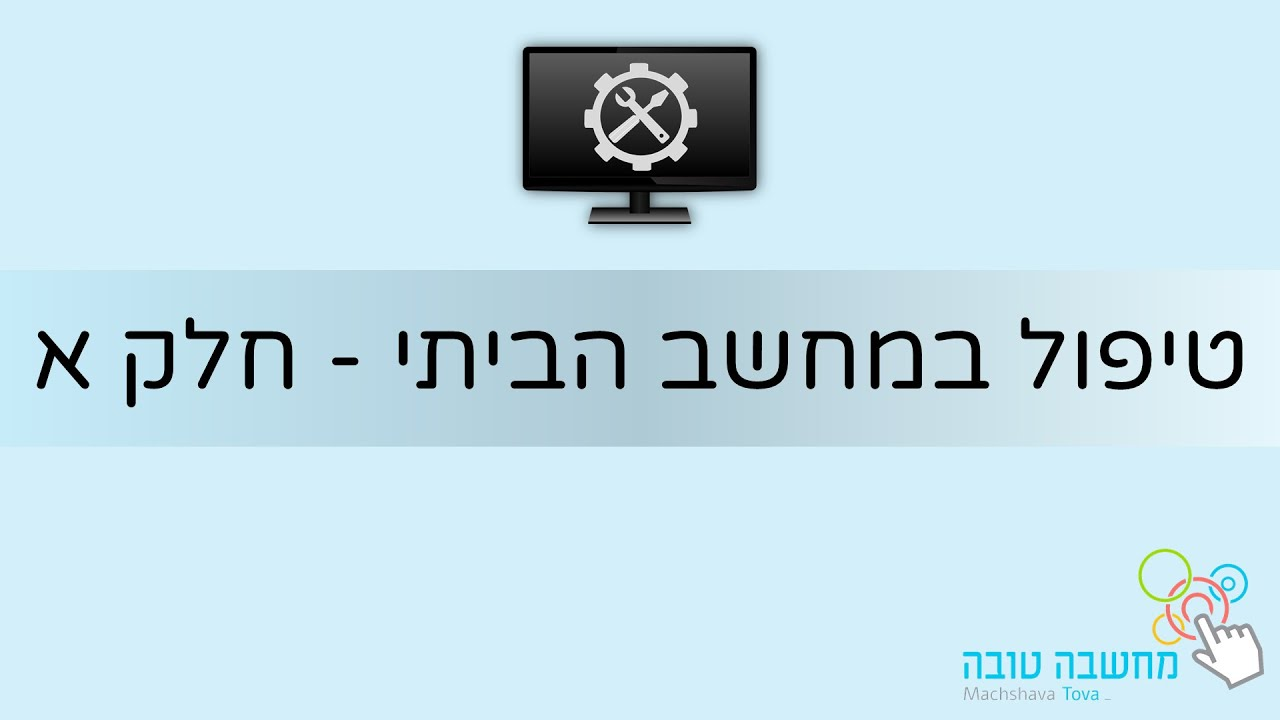 טיפול במחשב הביתי - חלק א' 21.09.20