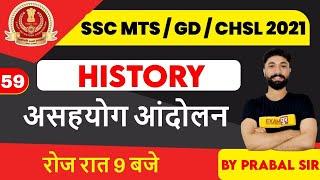 SSC CHSL/GD/MTS 2021  History Preparation    Asahyog Aandolan  By Prabal Sir