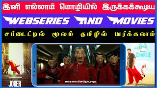 All Languages Movies And Web Series||Download With Tamil Subtitles||Doorway Tech Tamil