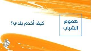 كيف أخدم بلدي؟ - د.محمد خير الشعال