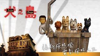 【犬之島】打造犬之島的世界:氣候及元素篇