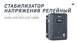 видео стабилизатор напряжения SVEN AVR PRO 5000