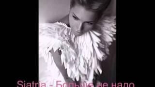 Siatria -  Больше не надо (prod. by Shaplin)