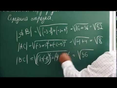 Как найти координаты точки на отрезке