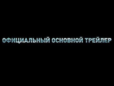 Дюнкерк - Официальный основной трейлер