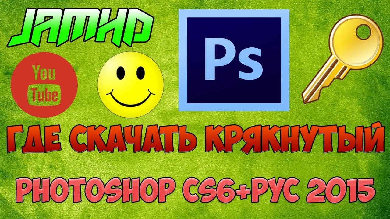 Где скачать крякнутый Photoshop CS6+рус - YouTube