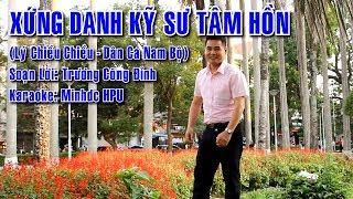[Karaoke Dân Ca Nam Bộ] Xứng Danh Kỹ Sư Tâm Hồn - SL Trương Công Đỉnh