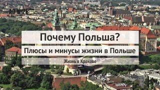 видео Польша. Лечебные курорты в Польше