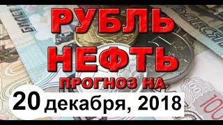 Смотреть видео Курс доллара на сегодня, курс рубля на сегодня (обзор от 20 декабря 2018 года) онлайн