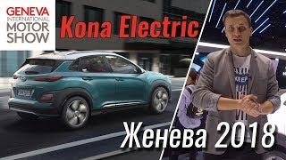 Электро Kona От Hyundai. Женева 2018