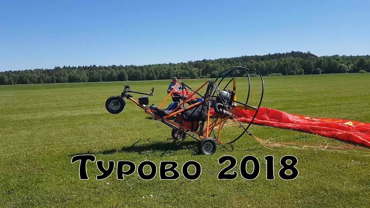 Турово 2018