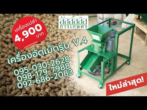 เครื่องอัดเม็ด อาหารสัตว์ ปุ๋ยอัดเม็ด รุ่น V.4  เริ่มต้น 4900 บาท 0950302628