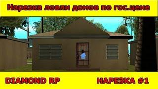 Нарезка домов по гос.цене [Diamond RP #1]