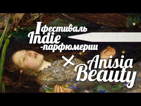 Анна Герасимова (Art Of Perfume) Обзор аромата Офелия   Anisia Beauty