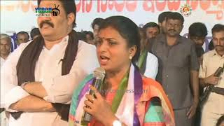 YSRCP MLA Roja Public Speech on Supporting MLA Rachamallu Deeksha on Housing & water issue