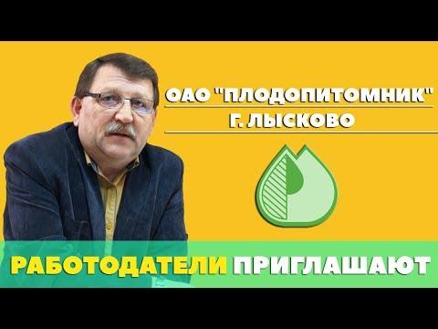 "ОАО ""Плодопитомник"" г. Лысково"