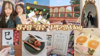 친구랑 경주 1박2일 기차여행 vlog 황리단길 맛집/…