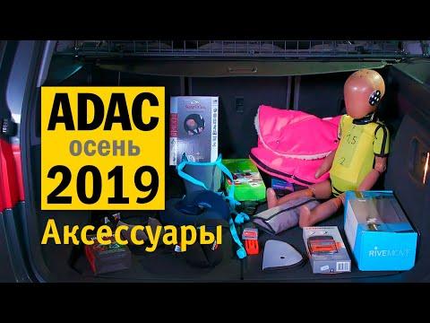 Аксессуары для детских автокресел ADAC 2019#2 на русском