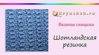 Шотландская резинка спицами. Американская резинка спицами. Knitting. Scottish rib thumbnail