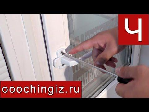 Как закрепить ручку на пластиковом окне