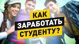 как зарабатывать студенту очнику, заработок на кликах от 1 рубля
