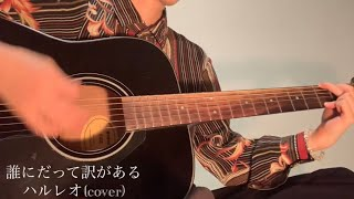 ハルレオ『誰にだって訳がある』小寺聖夏(カバー cover)