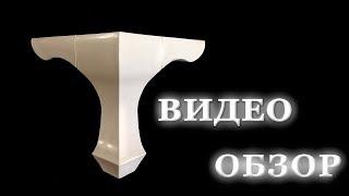Обзор мебельной опоры SY1287