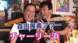 吉本新喜劇の森田展義が今回は、300回記念につき、レジェンド登場! チ...