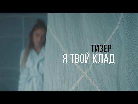 Мари Краймбрери - Я твой клад (Тизер, 2019) thumbnail