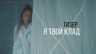 Мари Краймбрери - Я твой клад (Тизер, 2019)