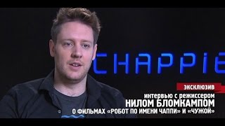 Нил Бломкамп о фильме «Робот по имени Чаппи»