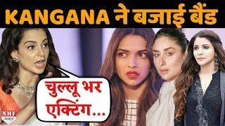 Kangana ने Bollywood की Top Actresses की बजा…