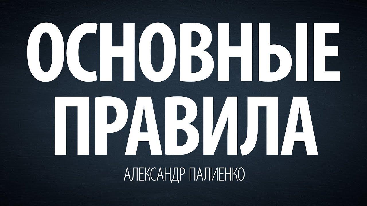 Александр Палиенко - Основные правила.