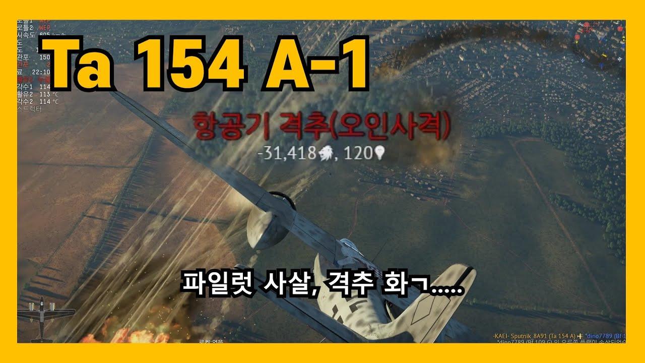 [War Thunder, 워썬더] Ta 154 A-1 리얼리스틱 (대환장파티)