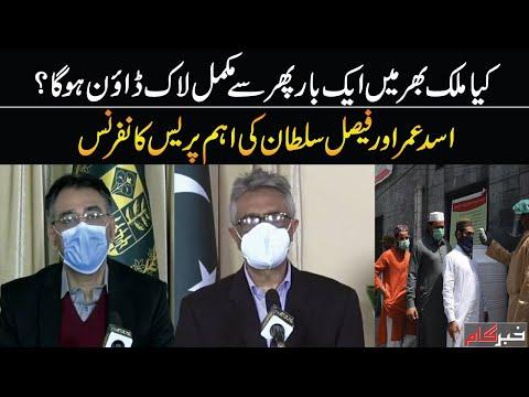 Muhammad Usama Ghazi: Asad Umar and Faisal Sultan Important Press Conference - Khabar Gaam