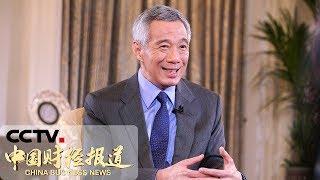《中国财经报道》 20190819 15:00| CCTV财经