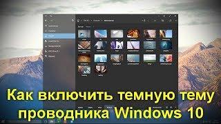 как включить Темную тему в Windows 10